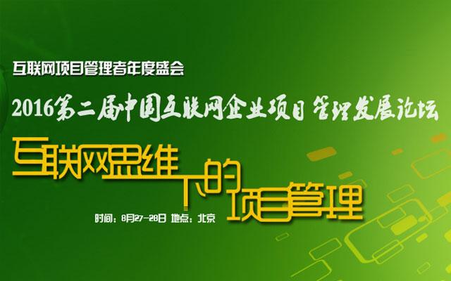 第二届中国互联网企业项目管理发展论坛