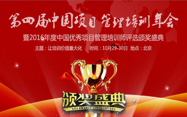 2016第四届中国项目管理培训年会