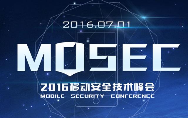 MOSEC移动安全技术峰会2016