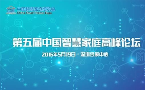 2016中国智慧家庭高峰论坛