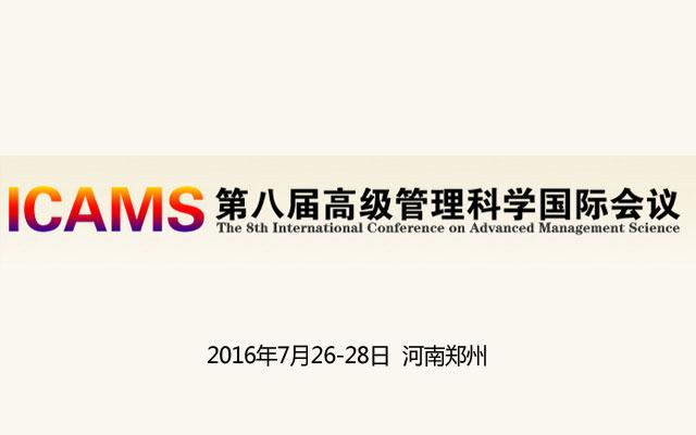 第八届高级管理科学国际会议(ICAMS2016)