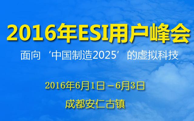 2016年ESI用户峰会