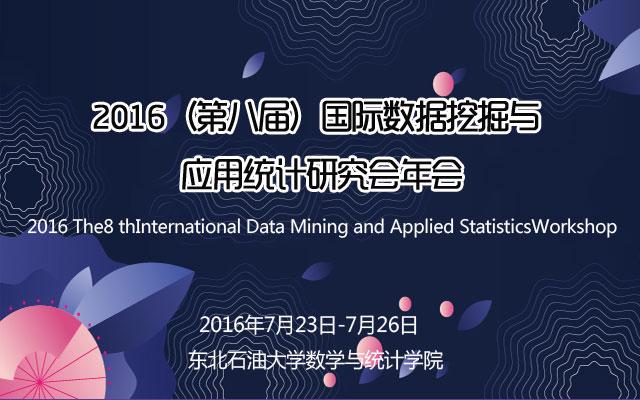 2016(第八届)国际数据挖掘与应用统计研究会年会