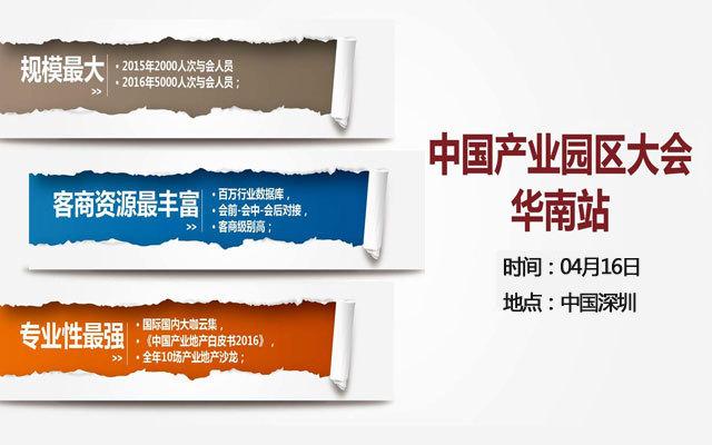 CIPC 2016中国产业园区大会华南站