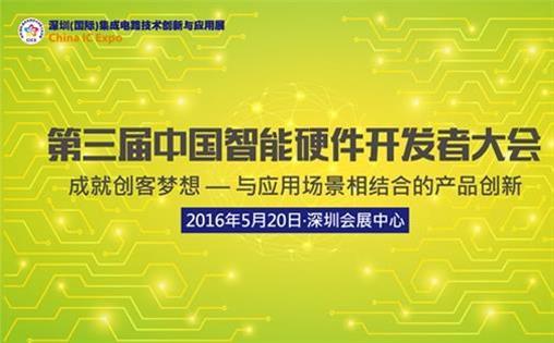 2016中国智能硬件开发者大会
