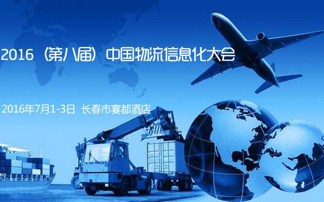 2016(第八届)中国物流信息化大会