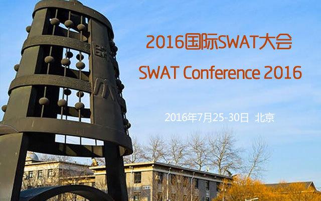 2016国际SWAT大会