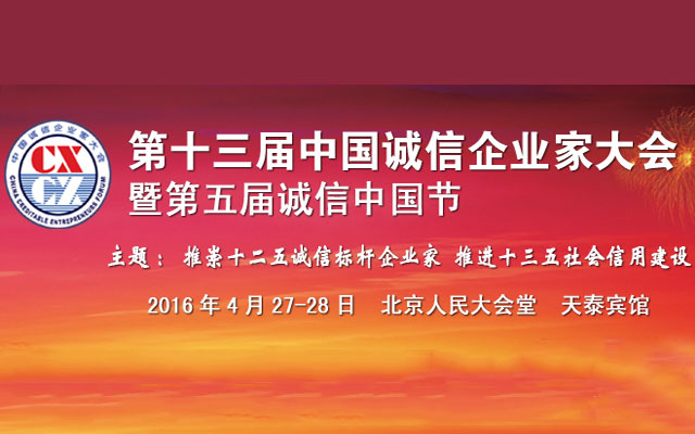 人民大会堂第十三届中国诚信企业家大会