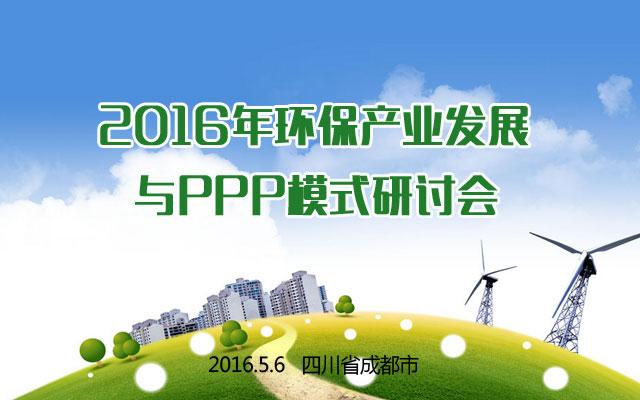 2016年环保产业发展与PPP模式研讨会