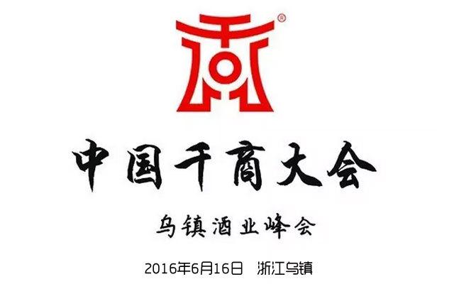 中国千商大会乌镇酒业峰会
