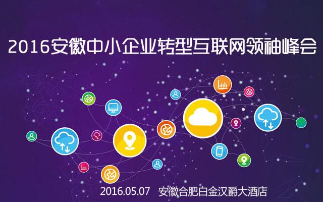 2016安徽中小企业转型互联网领袖峰会
