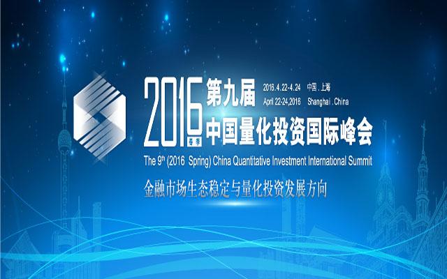 第九届(2016春季)中国量化投资国际峰会-量化投资高级研修班