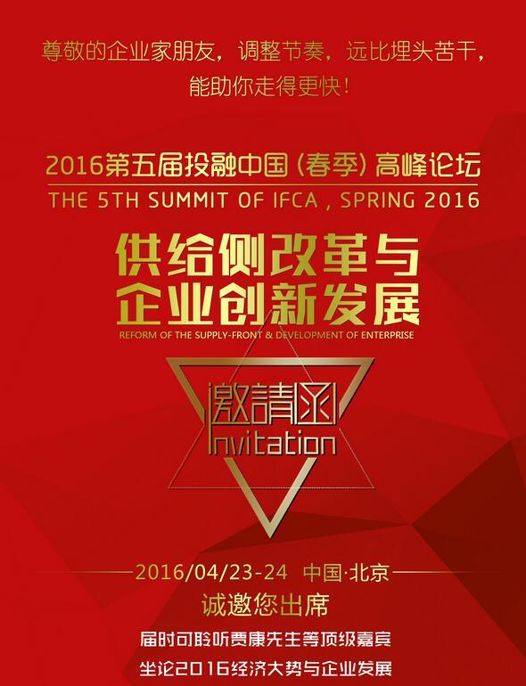 2016第五届投融中国(春季)高峰论坛