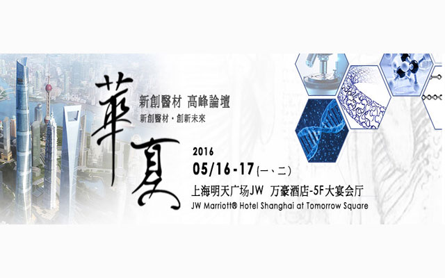 第一届华夏新创医材高峰论坛