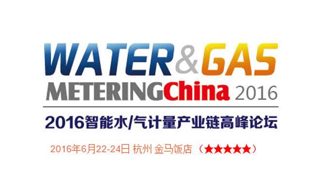 2016智能水/气计量产业链高峰论坛