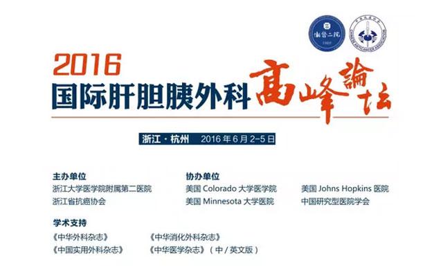 2016国际肝胆胰外科高峰论坛