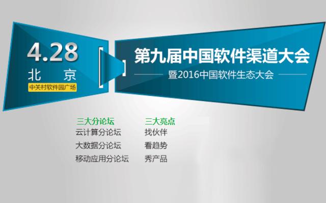 第九届中国软件渠道大会(北京站)
