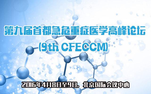 第九届首都急危重症医学高峰论坛(9th CFECCM)