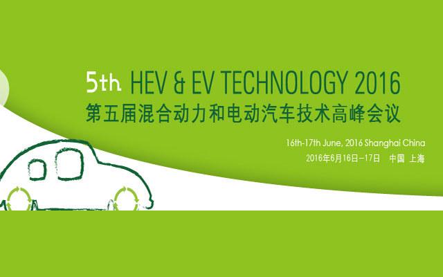 第五届混合动力和电动汽车技术高峰论坛