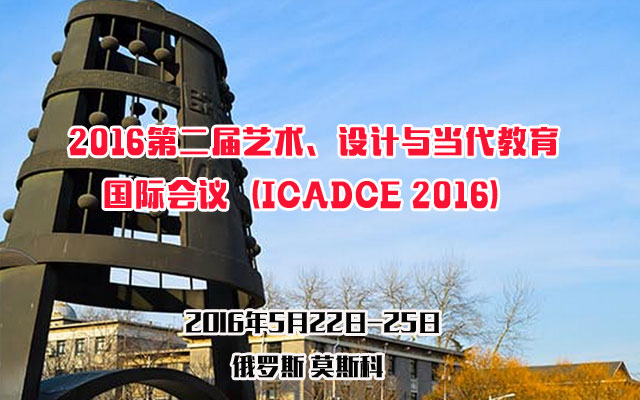 2016第二届艺术、设计与当代教育国际会议(ICADCE 2016)