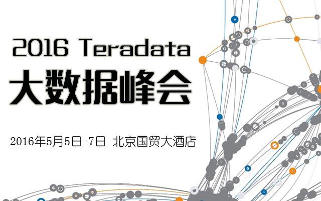 2016 Teradata 大数据峰会