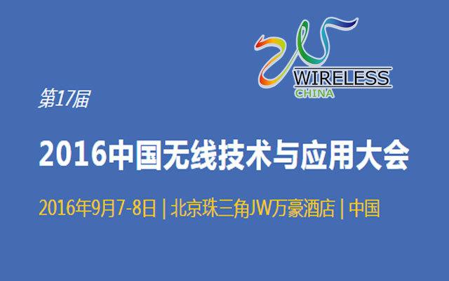 2016第17届中国无线技术与应用大会