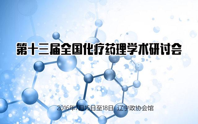 第十三届全国化疗药理学术研讨会