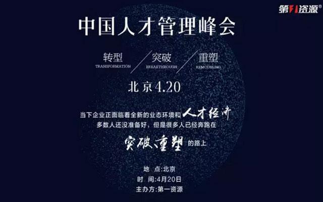 中国人才管理峰会