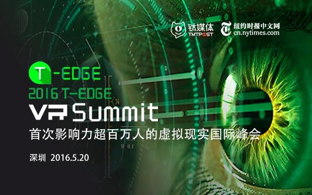 首届国际虚拟现实产业峰会暨2016T-EDGE VR 峰会