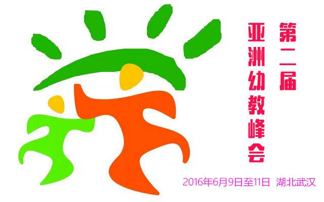 第二届亚洲幼教峰会