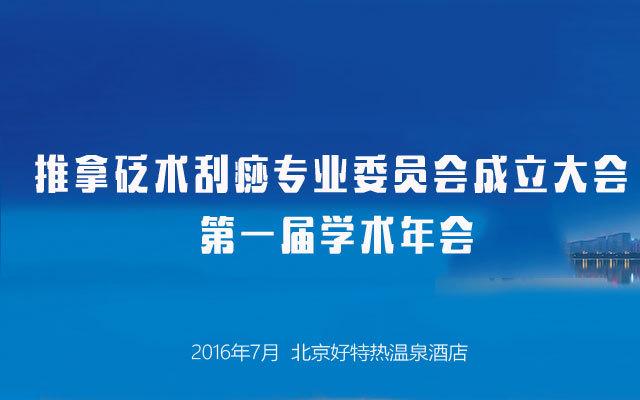 中国中医药研究促进会推拿砭术刮痧专业委员会成立大会暨第一届学术年会