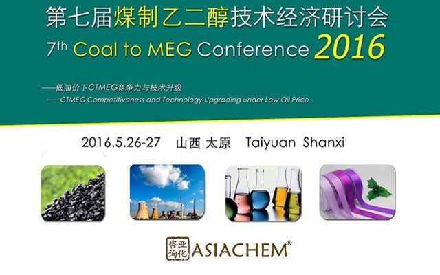 第七届煤制乙二醇技术经济研讨会2016