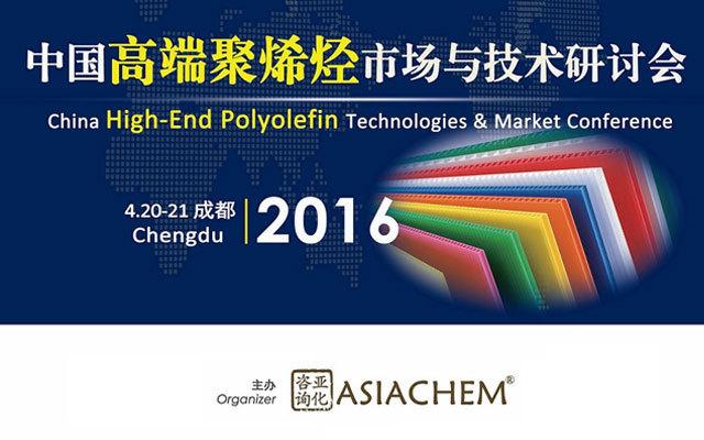 2016中国高端聚烯烃市场与技术研讨会