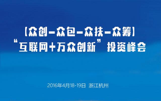 """【众创-众包-众扶-众筹】 """"互联网+万众创新""""投资峰会"""