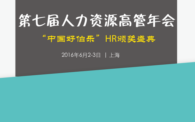 第七届人力资源高管年会