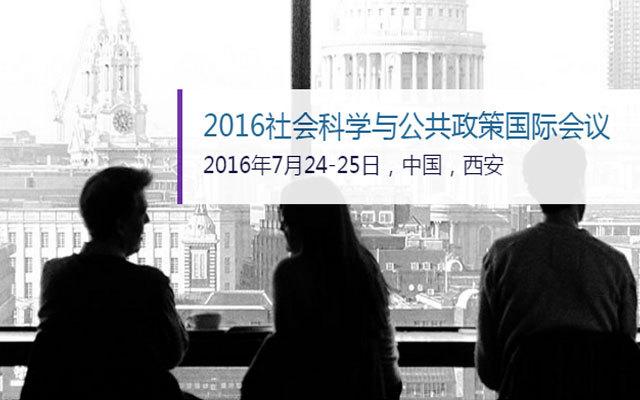 2016社会科学与公共政策国际会议
