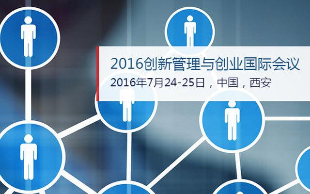 2016创新管理与创业国际会议