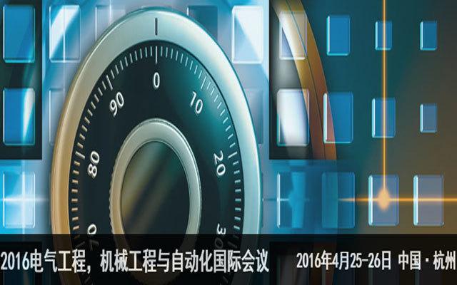 2016电气工程,机械工程与自动化国际会议