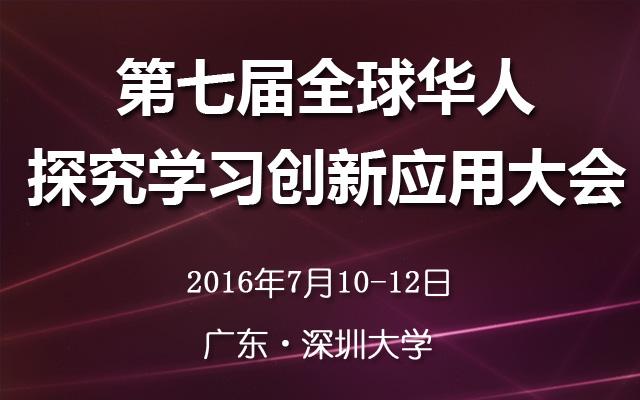 第七届全球华人探究学习创新应用大会(GCCIL2016)