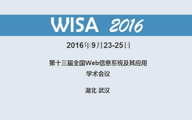 第十三届全国Web信息系统及其应用学术会议 WISA2016