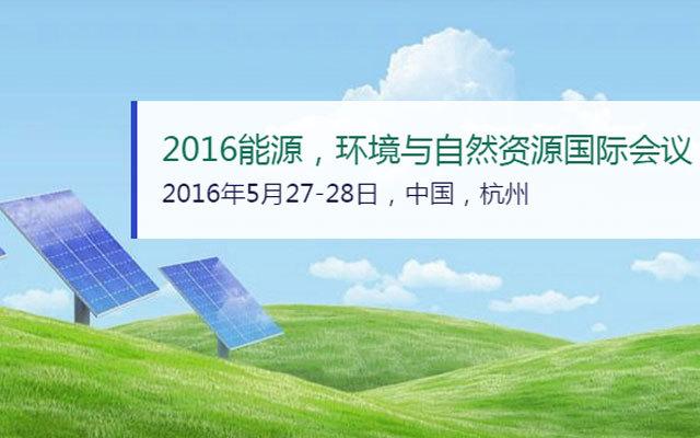 2016能源,环境与自然资源国际会议