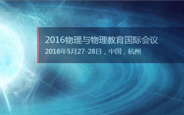 2016物理和物理教育国际会议
