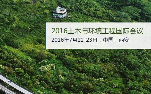 2016土木与环境工程国际会议