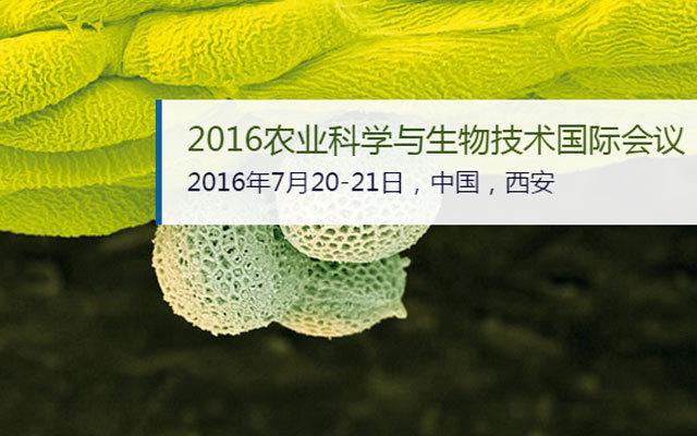 2016农业科学与生物技术国际会议