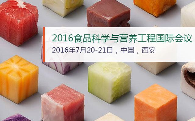 2016食品科学与营养工程国际会议