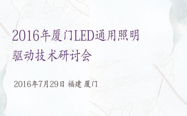 第20届(厦门)LED通用照明驱动与调光技术研讨会
