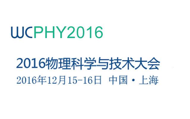 2016物理科学与技术大会