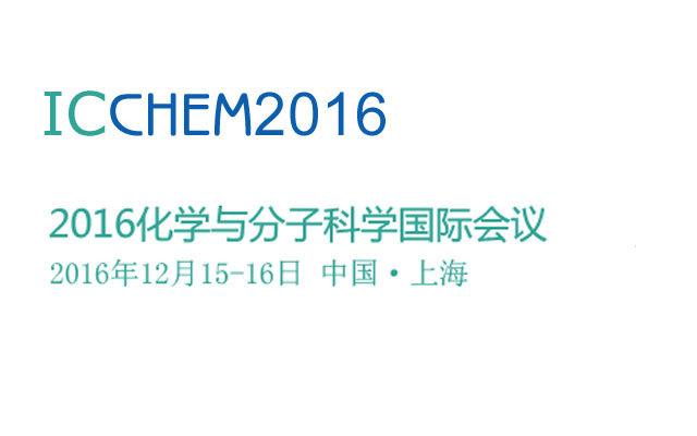 2016化学与分子科学国际会议