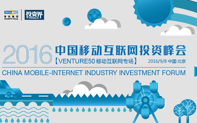 2016第六届中国移动互联网投资峰会