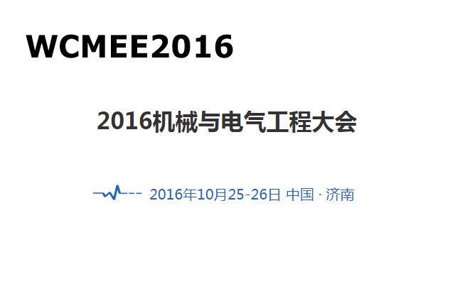 2016机械与电气工程大会